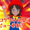 本日から4日連続でゲームレビュー記事を更新します!