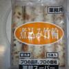 業務スーパー 煮込みちくわ5本入155円(税抜)