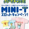 6月7日からミニストップでくじ開催中、700円以上商品購入してくじを引けます。