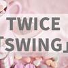 TWICE新曲「SWING」が『&TWICE』で発表されたが全てが雑すぎないか?