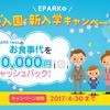 外食して1万1400円もらおう!『EPARK iwau』超お得なキャンペーン☆さらにお得に!