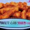 韓国料理トッポギ ねぎもち クックパッドで大人気!もちレシピ ノンストップ 2017/1/4