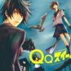 「QQスイーパー 」、「クイーンズ・クオリティ 」とTL漫画