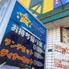 インドカレー屋STAR【スター】|広くゆっくりと出来るお店。