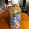 【キリンビール】午後の紅茶 ザ・マイスターズミルクティー