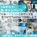 「#ソラコム色」キャンペーン、大賞の発表!
