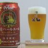 オリオンビール 「琉球ペールエール」