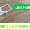 「LINE MOBILEに乗り換えてスマホ代を賢く節約する方法」