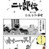 まんが『ニャ郎伝』第二十話