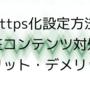 はてなブログhttps化設定やり方「メリットとデメリット」混在コンテンツ修正法紹介