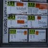台鉄礁渓駅前のバス時刻表