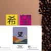 【「希望」という想いを込めて】楽天スーパーSALEで販売するコーヒー