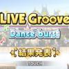 Groove  Dance burst 「White again」イベントお疲れ様でした~!