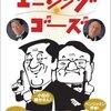 『伊東四朗&小松政夫 in エニシングゴーズ』