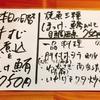 反町駅【ランチ・和食】かとうにランチ(750円~)を食べに行って来ました!