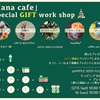 今週のcoffee cart!!!