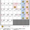 8月のスケジュール発表!!
