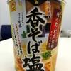 【今週のカップ麺30】  徳川町如水監修 香そば塩 (東洋水産)