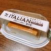 【濃厚クリーム仕立ての新食感プリン】ですってよ!!!セブンのイタリアンプリン!