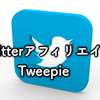 Twitterアフィリエイト[Tweepie]は稼げるのか?