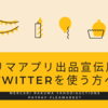 フリマアプリ出品宣伝用にTwitterを使う方へ(メルカリ・ラクマ・ヤフオク!フリマ版・PayPayフリマなど…)