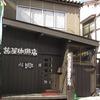 旧軽井沢の贅沢珈琲★茜屋★