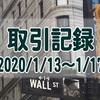 【取引記録】2020/1/13週の取引(利益$1,579、含み損$-793)