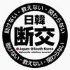 北野幸伯 『世界中にくすぶる戦争の火種をよそに中国へすり寄る日本財界の愚』