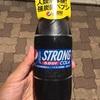 「ペプシ ストロング 5.0GV コーラ」を飲んでみました