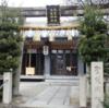 京都で恋愛の神様がいる神社仏閣はどこ?
