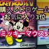 ミッキーマウスV