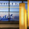 【日本】日本出国。いろいろあっておかしくなっている。2018.10.2