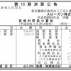 スローガン株式会社 第13期決算公告