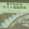 TDDBC 8thのレポート