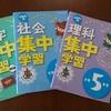 公文の集中学習シリーズ