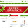 【緊急】iHerb新規10%OFF廃止!? ~今買わないと損!プロモコードも12月31日AM3時に失効だってよ~