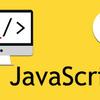JavaScript入門のメモ