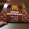 運動は再開たけど、マクドナルド食べ過ぎで体重は増。三角チョコパイが好きすぎる。