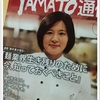 『麺業界生き残りのために今、知っておくべきこと』YAMATO通信より。【うどんニュース】