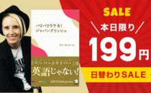 和製英語を楽しむ電子書籍『バリバリウケる!ジャパングリッシュ』が本日限り199円!