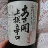 【日本酒晩酌日記】南部杜氏の酒「あさ開 上撰辛口」~ゴリゴリ男酒と思いきや、繊細で品のある旨さ!
