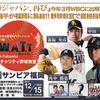 12月15日は福津市にて野球教室&チャリテイイベント