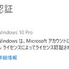 Windows10に無償アップグレードしたプリインストール版Windowsのハードウェア変更と再認証