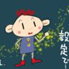 【漫画】オリジナルキャラクターよりヒストリエ新刊!!!