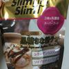 スリムアップスリム  黒糖きな粉ラテ飲んでみたよ!甘くて美味しい、幸せの味