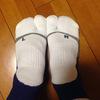 ランニング用の左右非対称靴下 足袋タイプも試してみたよ!