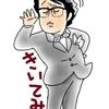 #岡村ちゃん30周年おめでとう  「岡村ちゃんなら、これちょっと聴いてみて!」岡村ちゃん10選はこれだ!