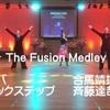 ゴウマダンススクール TRIBUTE(その2)