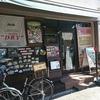 GRACIAS 四川麻婆豆腐カレーを食べた
