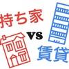 【概要&レビュー】持ち家 vs 賃貸(第1章)